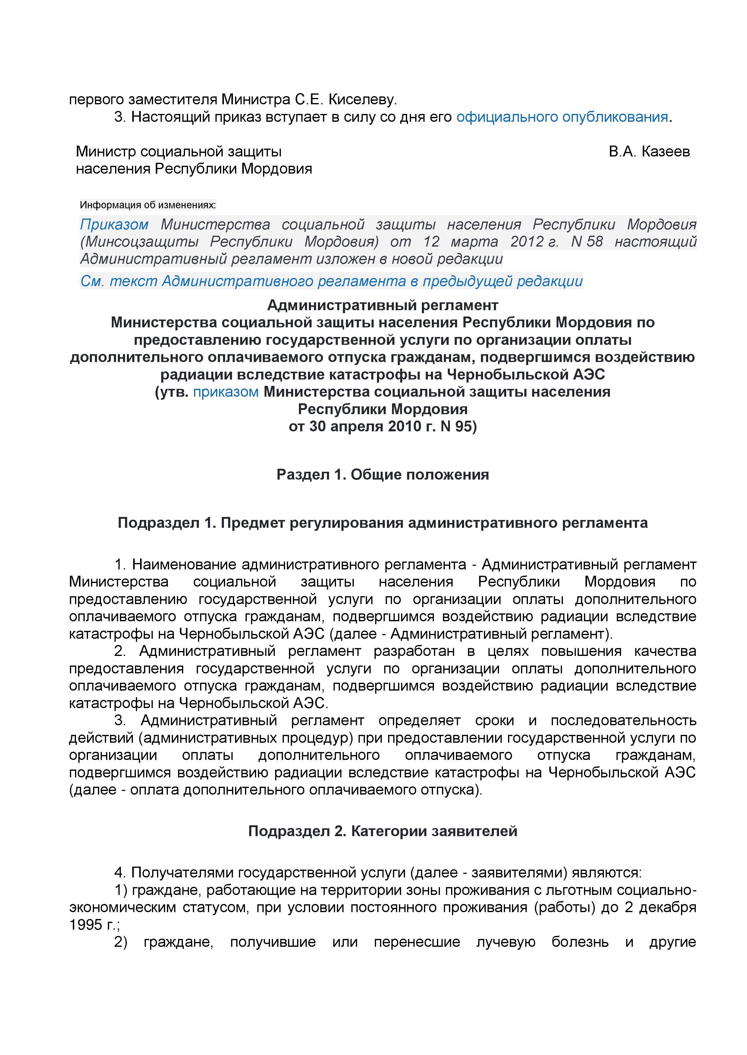 Нюансы получения жилищной субсидии в вопросах и ответах Новости